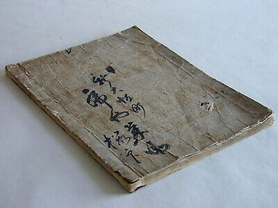 EDO 17th - 18th CENTURY ANTIQUE JAPANESE DRAWING BOOK W/ CALLIGRAPHY AND WRITING