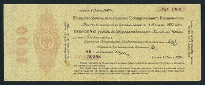 """Russia: Siberia & Urals 1-6-1919 1000 Rubles """"LARGE SIZE"""" PS863 NVF - Cat VF $20"""