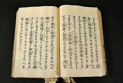 ANTIQUE BUDDHIST JODO SHINSHU BOOK / PURE LAND SECT / Compositions -