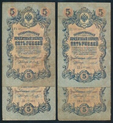 """Russia: 1909 (1909-17) 5 Rubles """"SUPERB COLLN OF 22 DIFFERENT SIGS"""" Pick 10a-35a"""