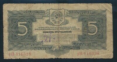 """Russia: Soviet Govt 1934 5 Gold Rubles """"SCARCE TYPE NOTE"""". Pick 212a VG Cat $16"""
