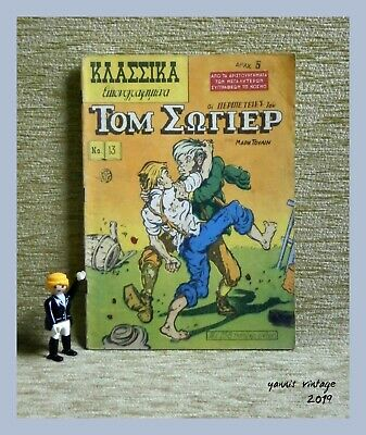 CLASSICS ILLUSTRATED # 13 New Tom Sawyer Greek Edition 50s ATLANTIS GILBERTON