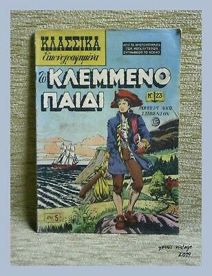 CLASSICS ILLUSTRATED # 23 New Kidnapped Greek Edition 50s ATLANTIS GILBERTON