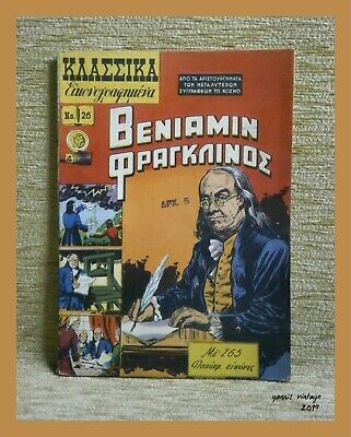 CLASSICS ILLUSTRATED # 26 New B. FRANKLIN Greek Edition 50s ATLANTIS GILBERTON