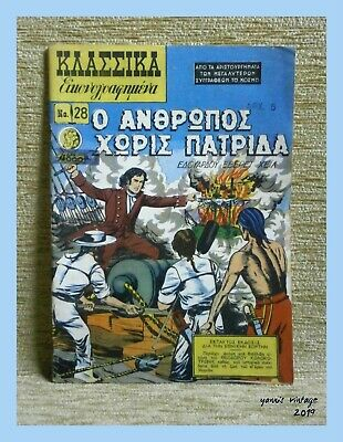 CLASSICS ILLUSTRATED #28 New The Man Without a Country Greek 50s ATLANTIS Greece