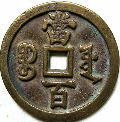 """Old Chinese Bronze Dynasty Palace Coin Diameter 48mm 1.811""""  3.4mm Thick"""