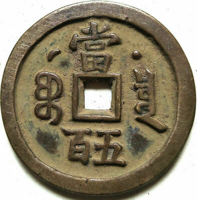 """Old Chinese Bronze Dynasty Palace Coin Diameter 47.7mm 1.929""""  3.7mm Thick"""