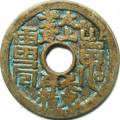 """Old Chinese Bronze Dynasty Palace Coin Diameter 43mm 1.693""""  2.3mm Thick"""