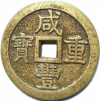"""Old Chinese Bronze Dynasty Palace Coin Diameter 54.3mm 2.138"""" 3.4mm Thick"""