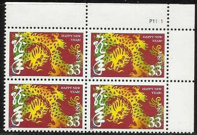 Scott 3370 US Stamp 2000 33c Chinese New Year of the Dragon Plate Block of 4 UR1