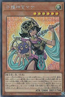 Yugioh Japanese 20TH-JPC03 Palladium Oracle Mana Secret