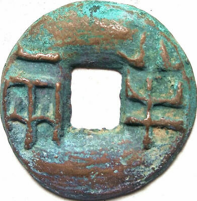 """Old Chinese Bronze Dynasty Palace Coin Diameter 38mm 1.496"""" 3.5mm Thick"""