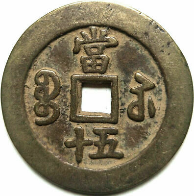 """Old Chinese Bronze Dynasty Palace Coin Diameter 49mm 1.929""""  3.1mm Thick"""
