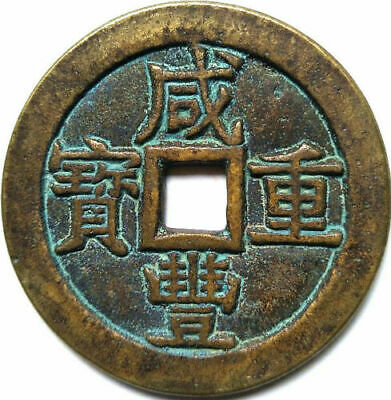 """Old Chinese Bronze Dynasty Palace Coin Diameter 54mm 2.126"""" 3.6mm Thick"""