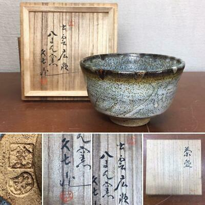 Japanese CHAWAN Tea cup Bowl tea ceremony Hachiman-ware w/signed box Antique
