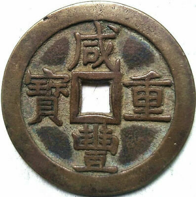 """Old Chinese Bronze Dynasty Palace Coin Diameter 55mm 2.165""""  3mm Thick"""