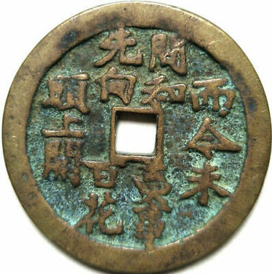 """Old Chinese Bronze Dynasty Palace Coin Diameter 50.5mm 1.988""""  3.3mm Thick"""
