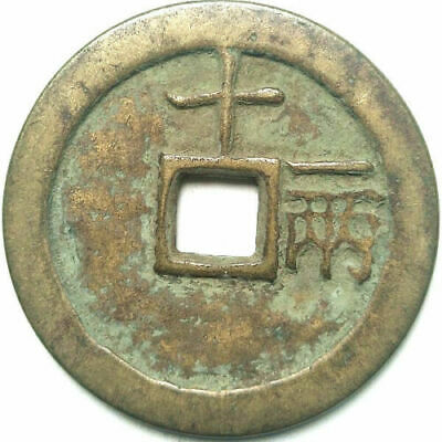 """Old Chinese Bronze Dynasty Palace Coin Diameter 50mm 1.969"""" 3.6mm Thck"""