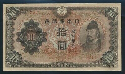 "Japan: WWII 1945 10 Yen ""WMK KIRI LEAVES"". Pick 56c NEF - Cat UNC $47, VF $13+"