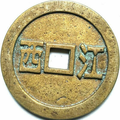 """Old Chinese Bronze Dynasty Palace Coin Diameter 49mm 1.929""""  3.3mm Thick"""