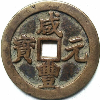 """Old Chinese Bronze Dynasty Palace Coin Diameter 53.4mm 2.102""""  3.1mm Thick"""