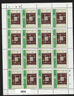 LIBYA, MNH sheet of 20 stamps, issued 1979, scott# 805A, see scan