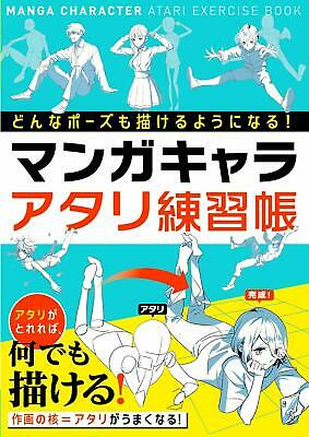 How to Draw Manga Character You can draw any pose ! Art Technique Book Japan F/S