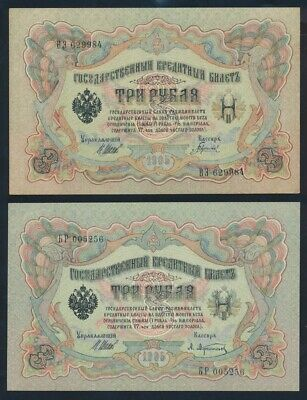 "Russia: 1905 (1912) 3 Rubles Shipov ""2 DIFFERENT SIGS"". P9c UNC Lt hand Cat $40"