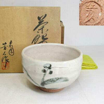 Japanese CHAWAN Tea cup Bowl tea ceremony Sakai Yoshito w/signed box Vintage