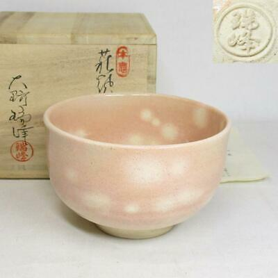 Japanese CHAWAN Tea cup Bowl tea ceremony Oono Zuiho w/signed box Vintage