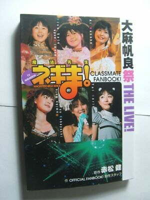 BOOK Magic Teacher Negima! Classmate Fanbook! ANIME MANGA LIVE ACTION THEATRE
