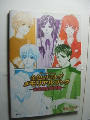 BOOK The Golden String La corda d'oro Memorial Book ANIME MANGA ARTWORKS GUIDE