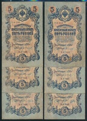 "Russia: 1909 (1917) 5 Rubles Shipov ""COMPLETE SET OF 13 DIFFERENT SIGS"" Pick 35a"