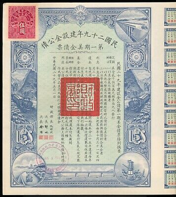 Republic of China 29th Year Reconstruction Gold Loan $5 1940 Bond w/36 Coupons
