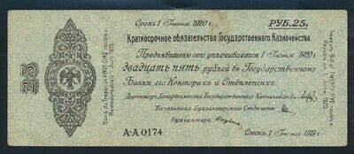 "Russia: Siberia & Urals 1-6-1919 25 Rubles ""LONG TEXT"". PS859b GEF - Cat UNC $47"