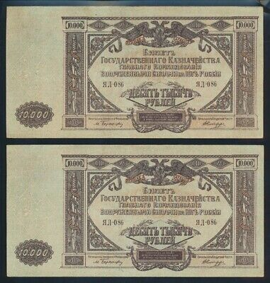 Russia: Sth Russia 1919 10,000 Rubles CONS PAIR PS425a EF - Cat UNC $120, VF $40