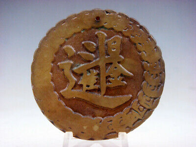 Old Nephrite Jade Hand Carved *Wealth Characters & Coins* Pendant #09241811