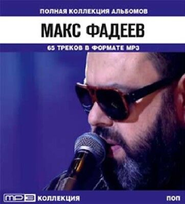 MP3 CD RUSSISCH RUSSISCHE русский russian МАКС ФАДЕЕВ Max Fadeev