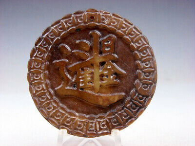 Vintage Nephrite Jade Hand Carved *Wealth Characters & Coins* Pendant #12251813