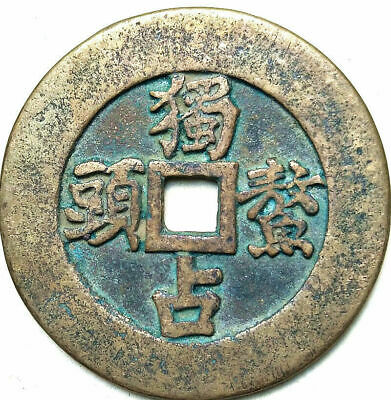 """Chinese Bronze Dynasty Palace Coin Diameter 49.9mm 1.964"""" 2.4mm Thick"""