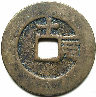 """Chinese Bronze Dynasty Palace Coin Diameter 47.6mm 1.874"""" 2.9mm Thick"""