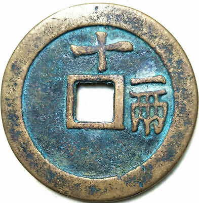 "Chinese Bronze Dynasty Palace Coin Diameter 44.8mm 1.763"" 2.6mm Thick"