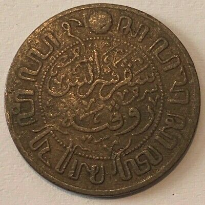 1914 Dutch East Indies Netherlands 1 Cent Coin