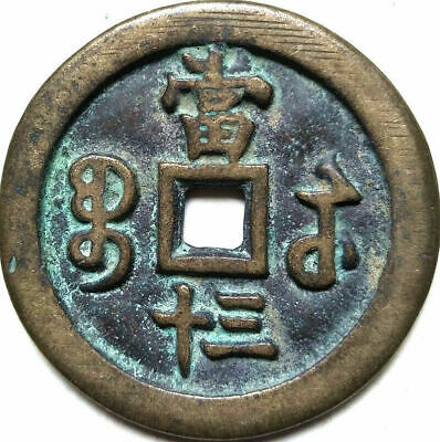 "Chinese Bronze Dynasty Palace Coin Diameter 48mm 1.89"" 4.0mm Thick Mega Coin"