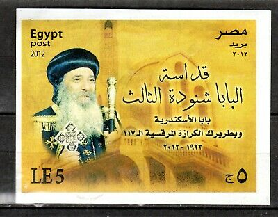 Egypt S/Sheet (Large Stamp),2012, Used Uncancelled No Gum Condition