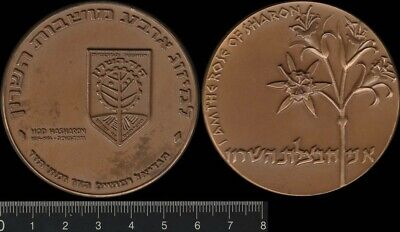 Israel: 1966 I am the Rose of Sharon Hod Hasharon Tombac medal