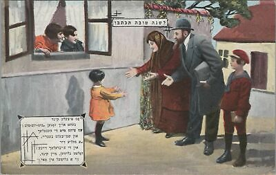 Jewish Postcard New Year Rosh Hashanah Family Reaching to Hug Little Girl