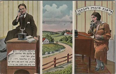 Jewish Postcard New Year Rosh Hashanah Man and Woman Talking on Phone