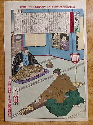 Original 19th Century Taiso Yoshitoshi Japanese Woodblock Print Koto Player