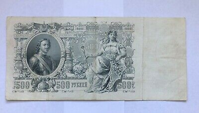 "1912 500 Rubles Imperial Tzar Russian Paper Money ""Peter The Great"""